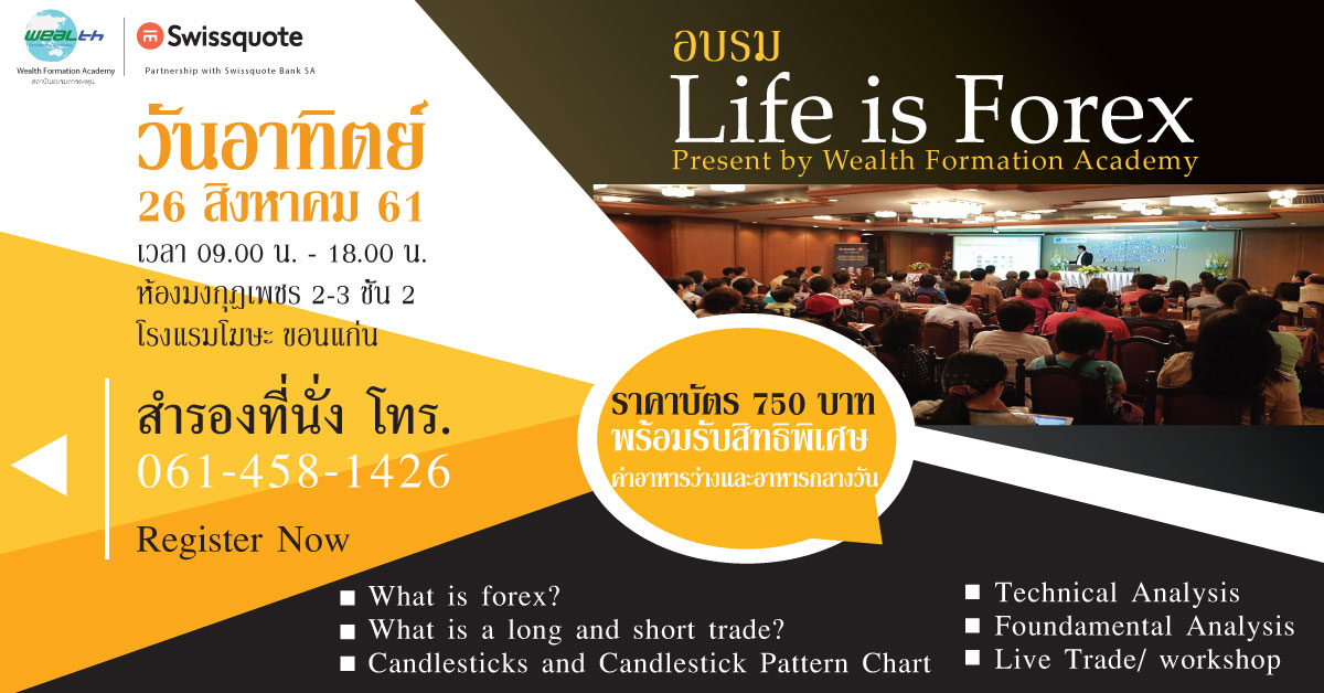 Life is Forex (Khonkhaen)